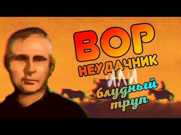 Элмер Маккерди(Elmer McCurdy). Вор неудачник. Блудный труп. Клон Путина?