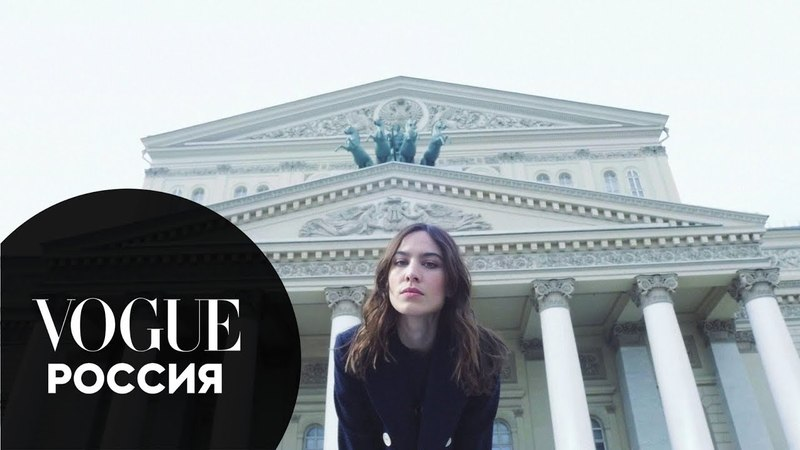 Алекса Чанг в Москве