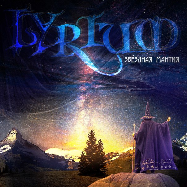Дебютный сингл LYRIUM - Звездная мантия (2013)