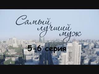 Самый лучший муж 5-6 серия ( Мелодрама ) от 30.01.2019