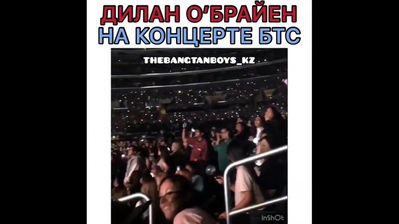 Дилан О'Брайен на концерте BTS