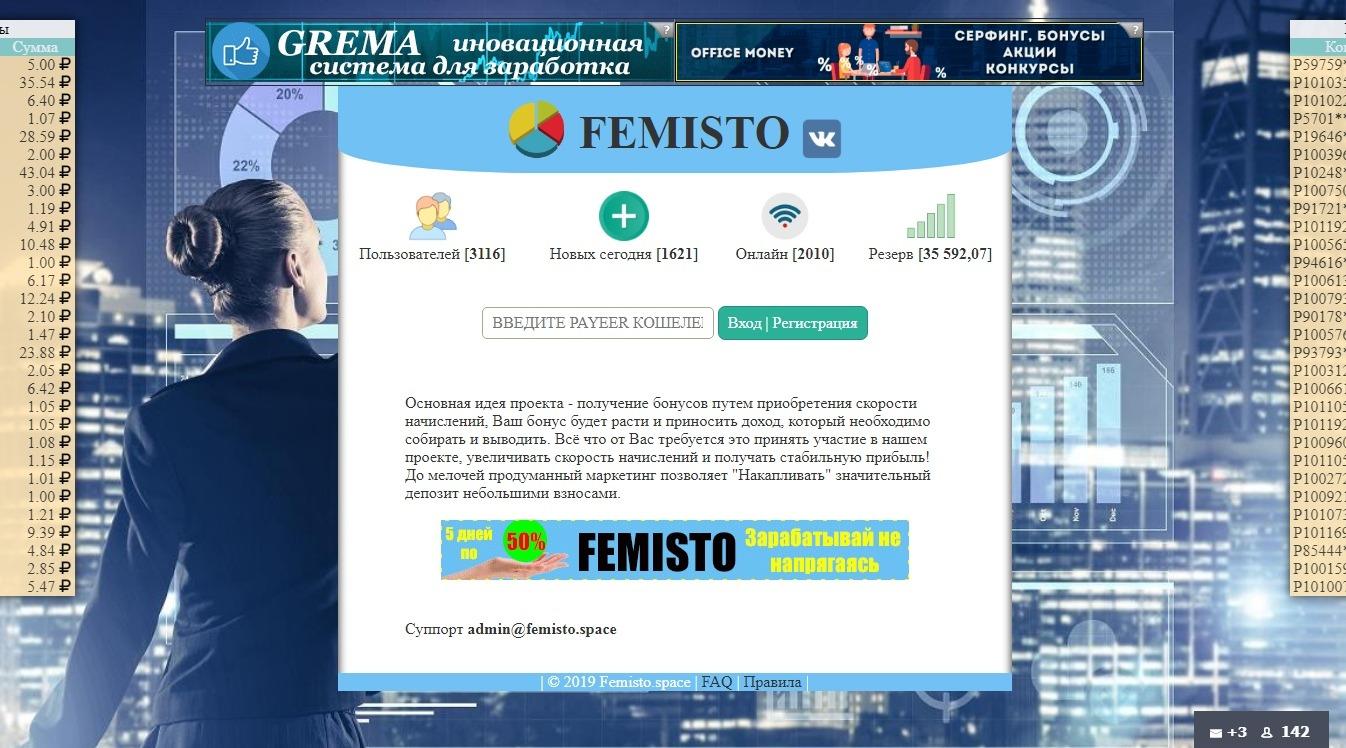 Постер к новости Femisto