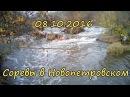 08.10.2016 Новопетровское. На соревы по водному туризму.