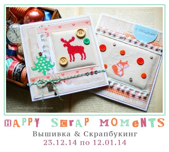 happyscrapmoments.blogspot.ru/2013/12/blog-post_23.html