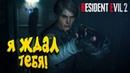 ХОРРОР КОТОРЫЙ ВСЕ ЖДУТ! - RESIDENT EVIL 2 REMAKE