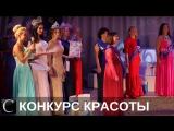 Миссис Ярославль: О конкурсе, победителях, участниках и празднике