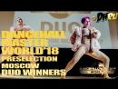 FRG Crew - DUO - Dancehall Master World Preselection Moscow 2017