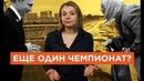 Еще один чемпионат мира в России Нет, спасибо!