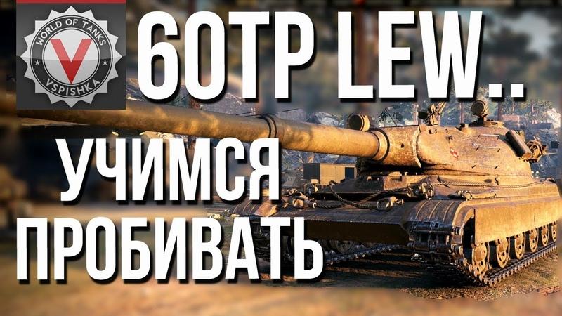Как пробить 60TP Lewandowskiego ТТ10, Польша Vspishka
