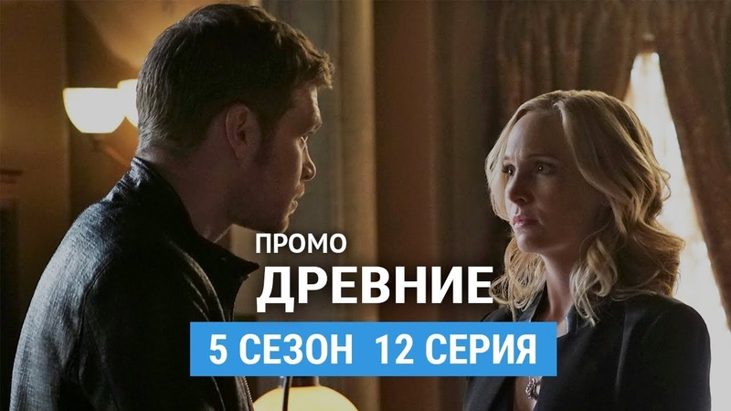 Древние 5 сезон 12 серия Промо (Русская Озвучка)