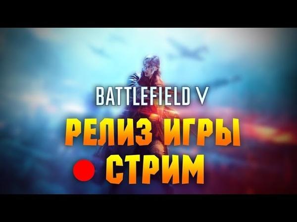 Battlefield V Релиз игры на среднем Пк Батла 5