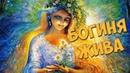 Богиня Славян Жива Богиня жизни и плодородия