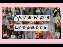 FRIENDS LOOKBOOK (90's Inspired Outfits)