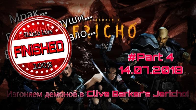 Клиника Live №191 | Прохождение игры Clive Barker's Jericho 4
