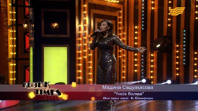 Мадина Сәдуақасова - «Үнсіз болма» (Әні мен сөзі: Б.Бимахан)