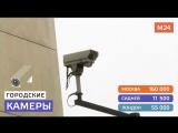 Камеры наблюдения в Москве, Лондоне и Сиднее