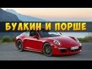 Булкин и его Porsche Вся правда