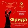 Фрида. Спектакль фламенко. 6 МАРТА.