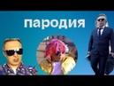 Витя Ак 47 пародия на рэперов Lil Pump ESSKETTIT Drake god's plan Элджей Suzuki