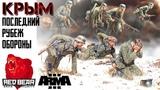 Солдаты Вермахта стоят насмерть в Крыму. Iron Front Red Bear Arma 3. Чёрная смерть
