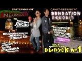 шоу NEKRASOV TV путь на питерский SENSATION 8 июня 2013. ВЫПУСК 1 (Екатеринбург, Санкт-Петербург)