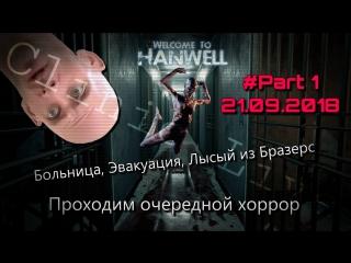 Клиника Live №245 | Прохождение игры Welcome To Hanwell #1
