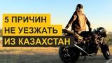 5 причин не уезжать из Казахстана