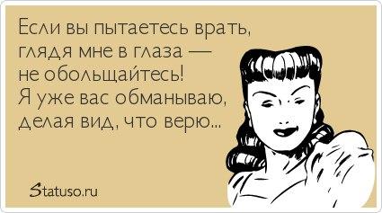 Обман и ложь, боль - Лучшие статусы, найдется всё!
