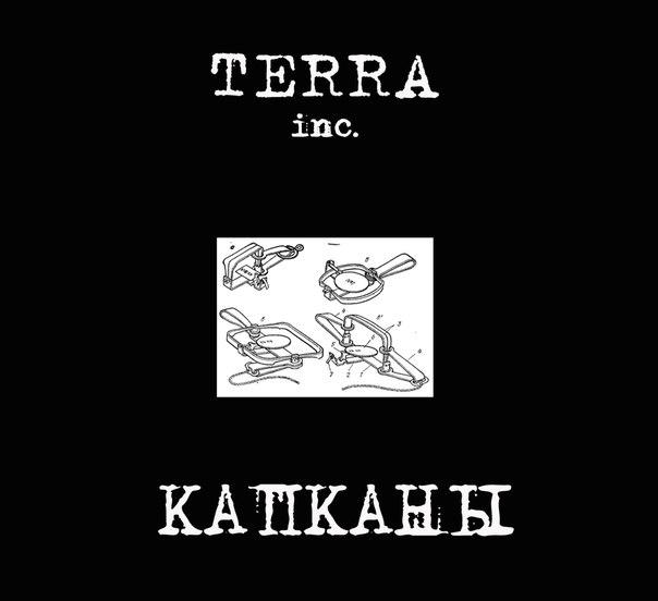 Новый сингл TERRA INC. - Капканы