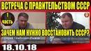 Спецоперация Феникс по возрождению СССР С В Тараскин Часть 1 18 10 2018