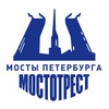 CПб ГБУ «Мостотрест»