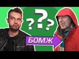 DaiFiveTop SNAILKICK vs БОМЖ [НЕШКОЛЬНЫЕ ВОПРОСЫ]