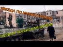 Первая Чеченская Война Звезда По Имени Солнце