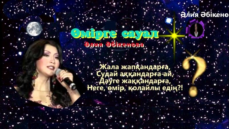 Әлия Әбікенова Өмірге сауал