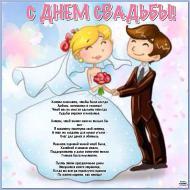 Поздравления с днем свадьбы мужа жене 15