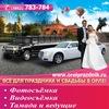Всё для праздника и свадьбы в Орле |ОрелПраздник