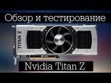 Обзор и тестирование Nvidia Titan Z и сравнение с AMD R9 295X2