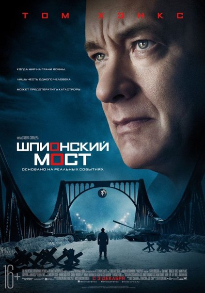 Шпионский мoст (2015)