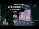 Sherlock Holmes Pt.2 Мотивы многих женщин непостижимы!