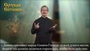 19.Толкование и разбор литургии. Сугубая ектения жестовый язык, озвучка, субтитры