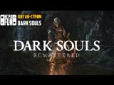 Возвращение Тёмных Душ | Dark Souls Remastered #1