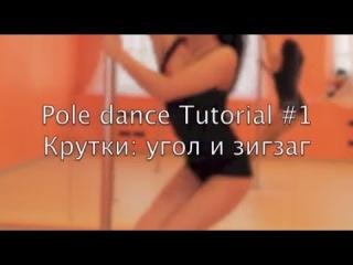 Pole dance tutorial #1 Spins (Крутки угол и зигзаг)