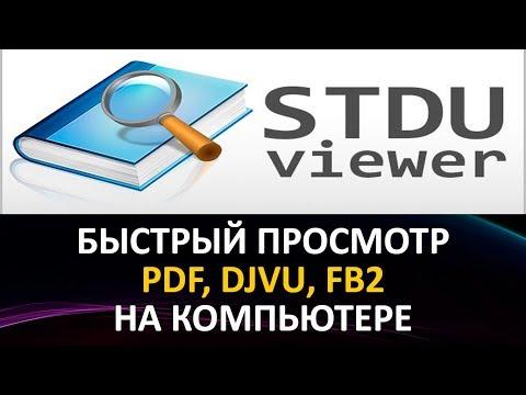 Djvu чем открыть на компьютере и PDF | STDU Viewer Reader