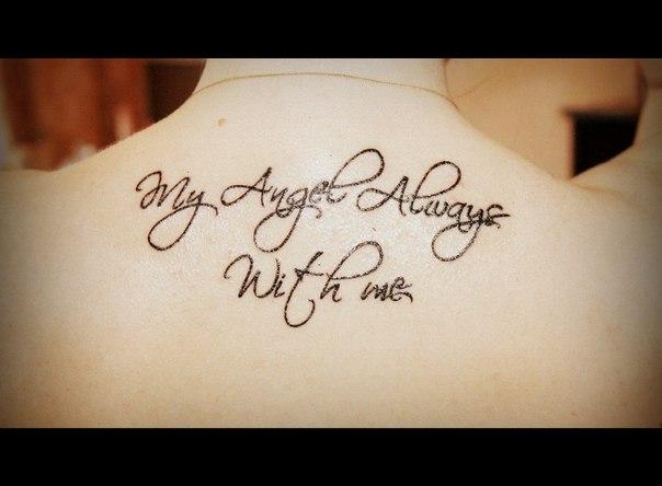 Ангел всегда рядом тату