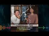 Полина Ростова - Когда любовь наи