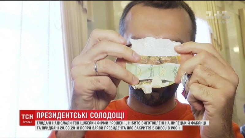 Кримчани знайшли на полицях супермаркетів цукерки Roshen виготовлені у Липецькій області