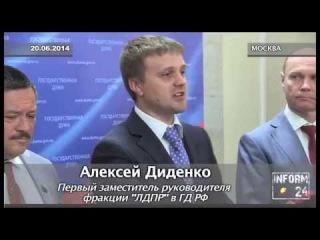 ЛДПР предложила выпустить купюру 10000 рублей с видами Крыма