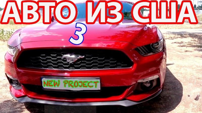 АВТО ИЗ США ✅Ford Mustang 2015 ОБЗОР ✅ Поклейка уникальных полос ✅ NEW PROJECT (3)