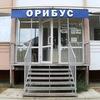 Бизнес тренинги и ТРИЗ в Саратове | Центр ОРИБУС