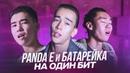 Panda E и БАТАРЕЙКА НА ОДИН БИТ (cover by Montana Rose)